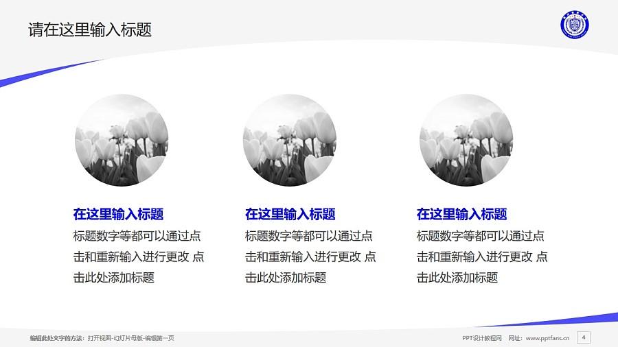 重庆警察学院PPT模板_幻灯片预览图4