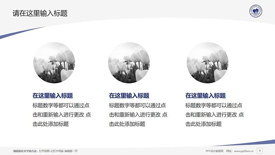 长江师范学院PPT模板_幻灯片预览图4