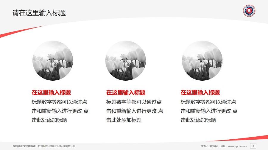 广西培贤国际职业学院PPT模板下载_幻灯片预览图4