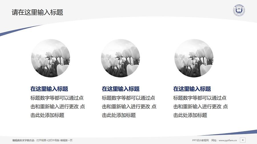 黑龙江司法警官职业学院PPT模板下载_幻灯片预览图4