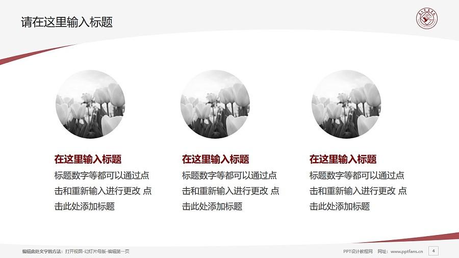 广西师范学院PPT模板下载_幻灯片预览图4