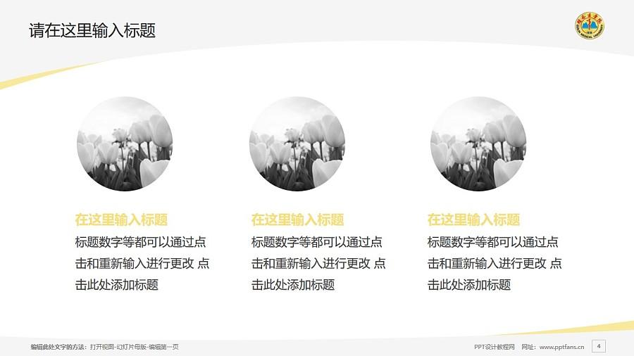桂林医学院PPT模板下载_幻灯片预览图4