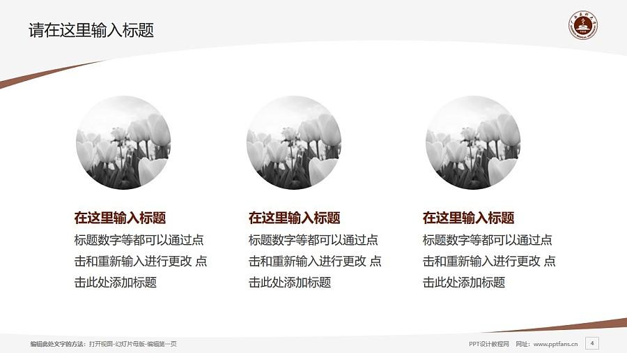 广西医科大学PPT模板下载_幻灯片预览图4