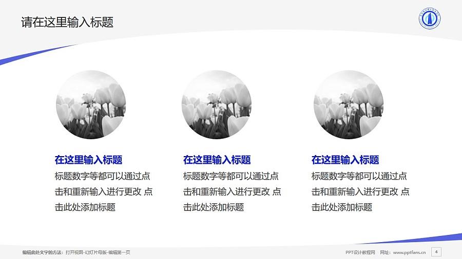 齐齐哈尔理工职业学院PPT模板下载_幻灯片预览图4