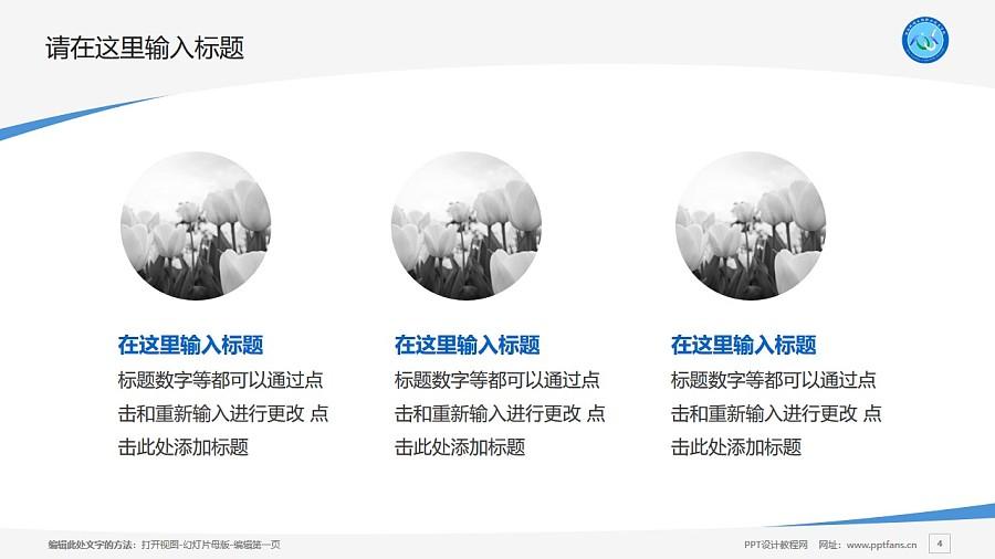 湖南环境生物职业技术学院PPT模板下载_幻灯片预览图4