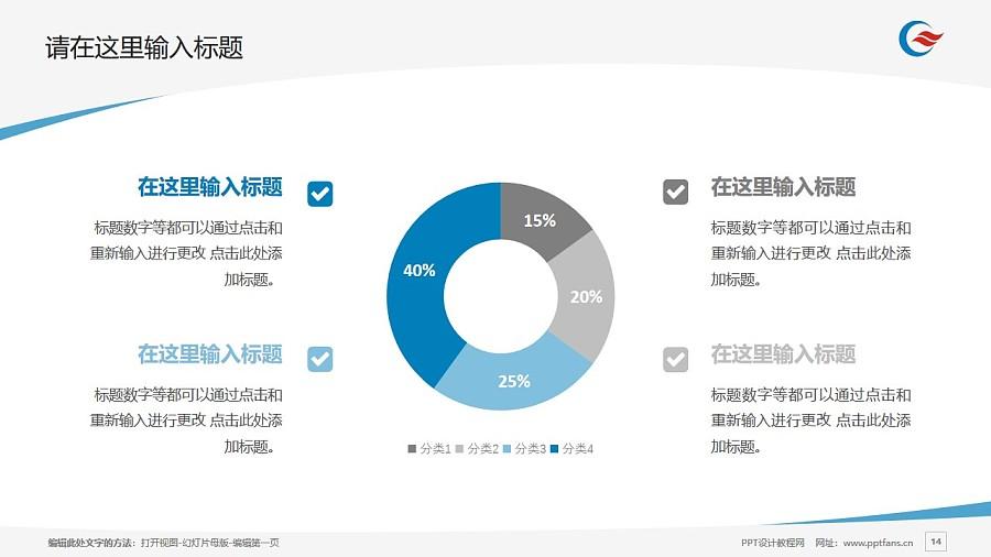 重庆工商职业学院PPT模板_幻灯片预览图14