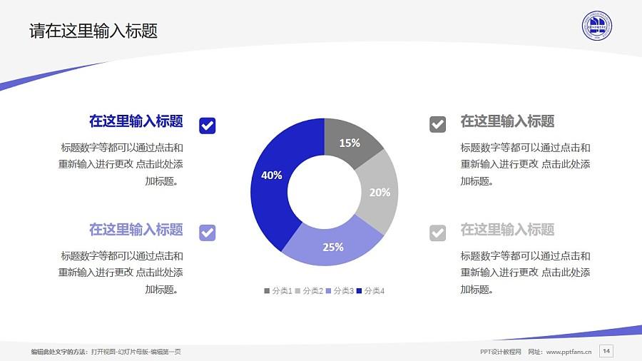 重庆三峡职业学院PPT模板_幻灯片预览图14