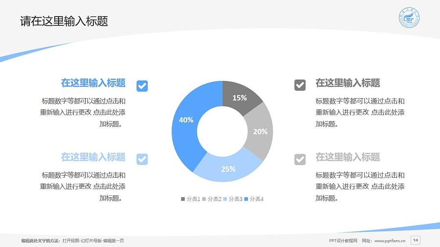 桂林理工大学PPT模板下载_幻灯片预览图14