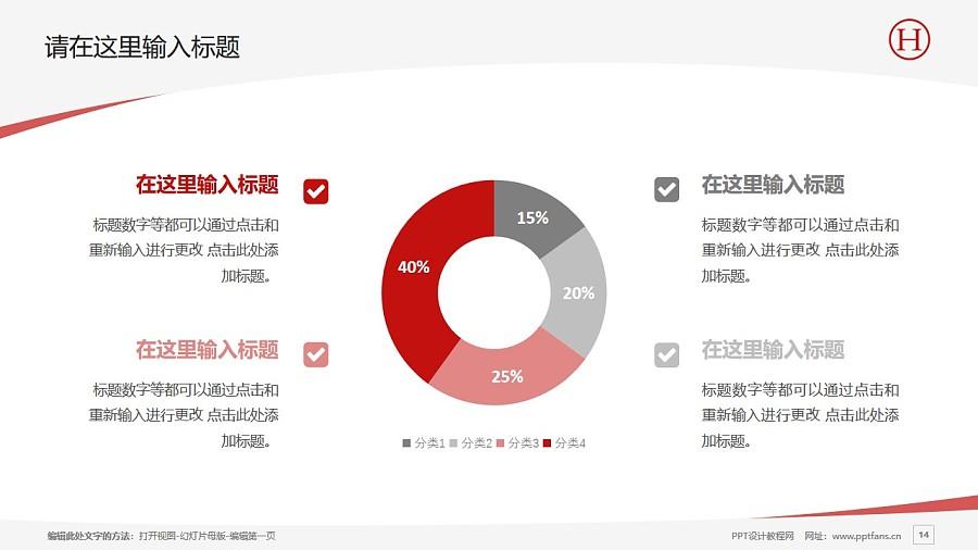 湖南工商职业学院PPT模板下载_幻灯片预览图14