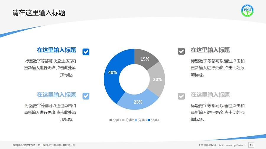 哈尔滨医科大学PPT模板下载_幻灯片预览图14