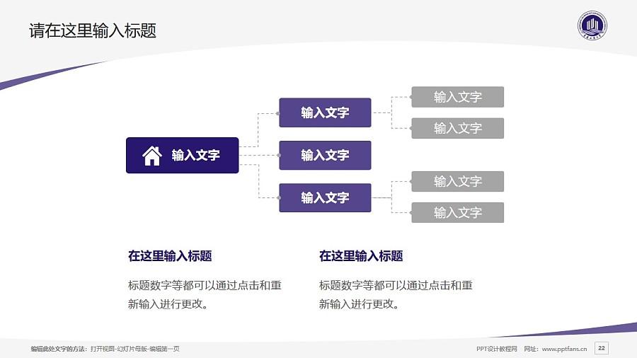 重庆工商大学PPT模板_幻灯片预览图22