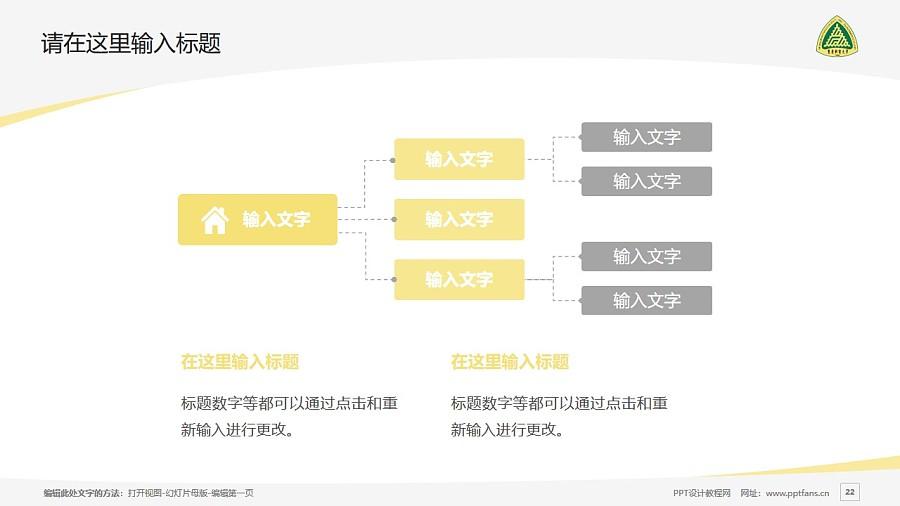 重庆邮电大学PPT模板_幻灯片预览图22