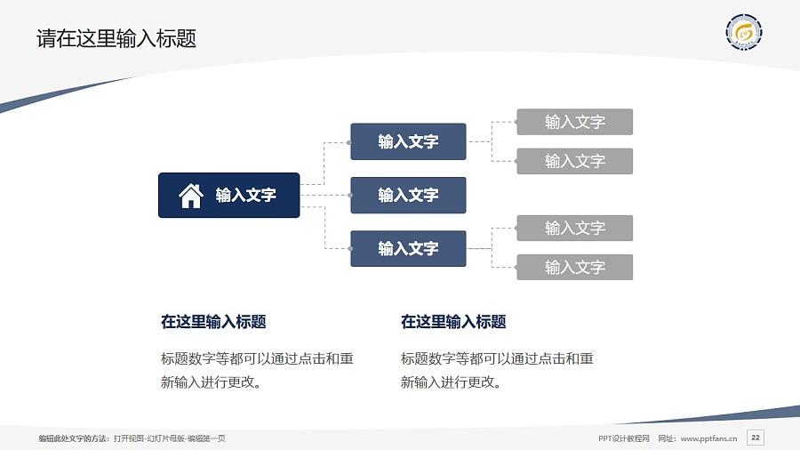 广西财经学院PPT模板下载_幻灯片预览图22