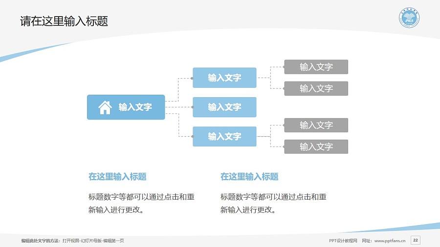 玉林师范学院PPT模板下载_幻灯片预览图22