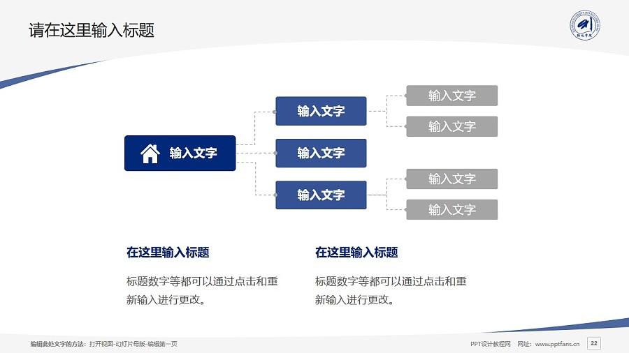 绥化学院PPT模板下载_幻灯片预览图22
