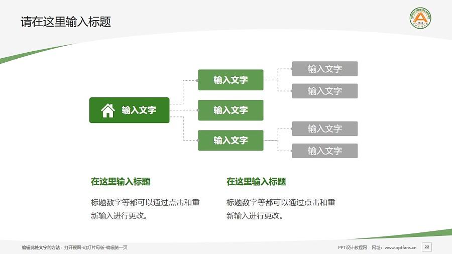 东北农业大学PPT模板下载_幻灯片预览图22