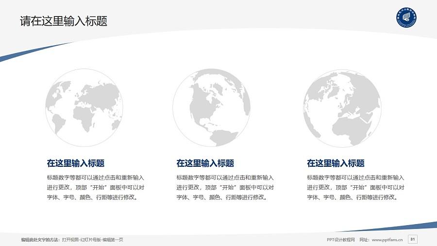 重庆艺术工程职业学院PPT模板_幻灯片预览图31