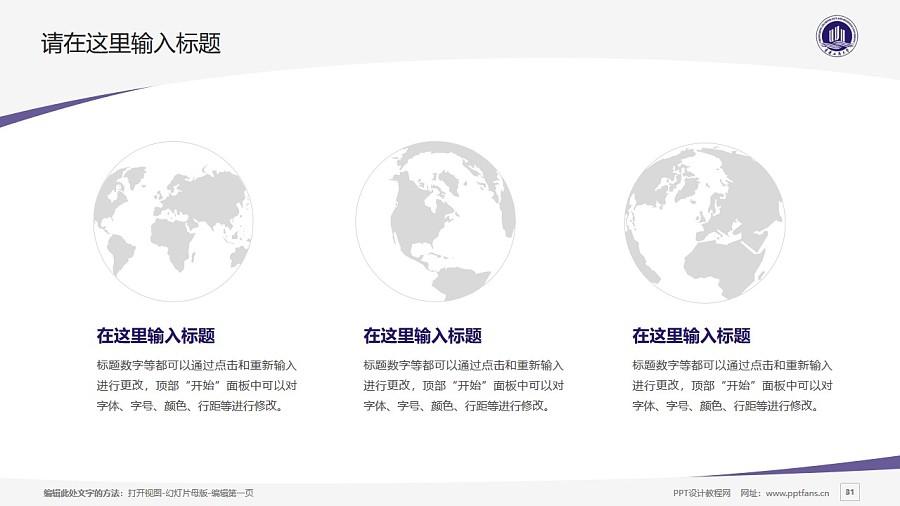 重庆工商大学PPT模板_幻灯片预览图31