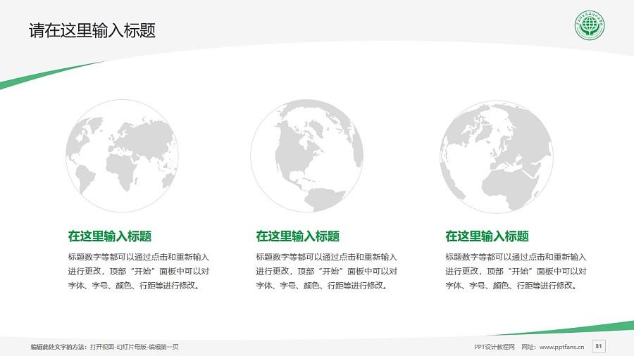 黑龍江生態工程職業學院PPT模板下載_幻燈片預覽圖31