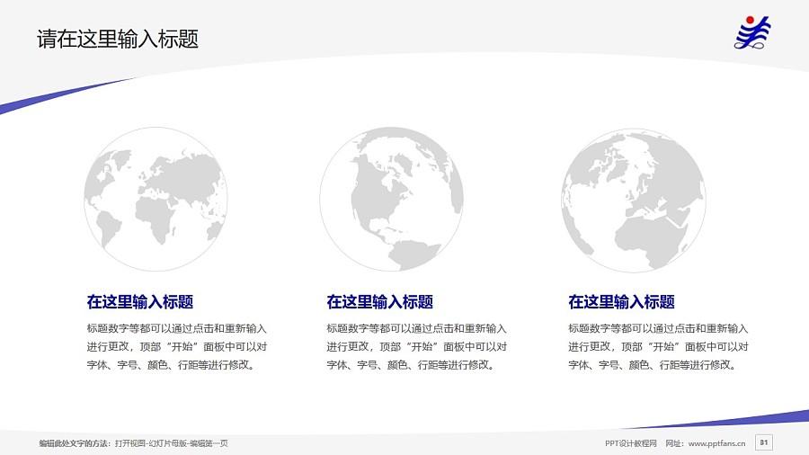 黑龍江三江美術職業學院PPT模板下載_幻燈片預覽圖31