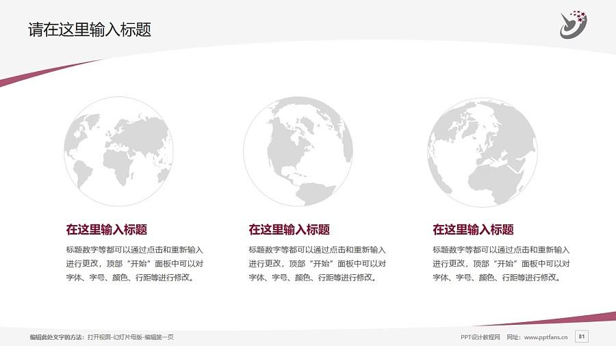 哈尔滨职业技术学院PPT模板下载_幻灯片预览图31