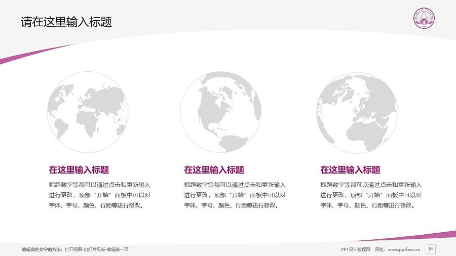 广西师范大学PPT模板下载_幻灯片预览图31
