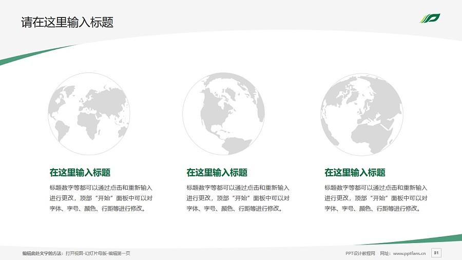 广西中医药大学PPT模板下载_幻灯片预览图31