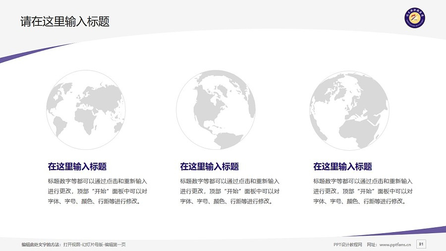 佳木斯职业学院PPT模板下载_幻灯片预览图31