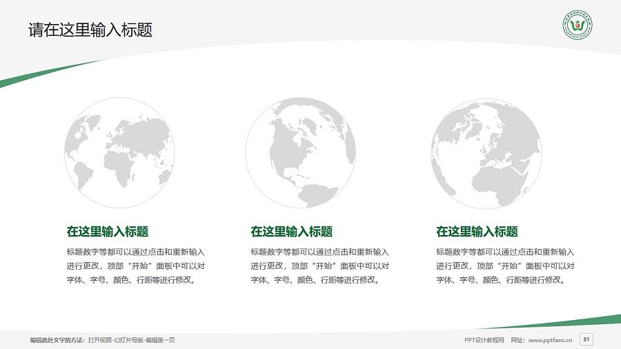 哈尔滨应用职业技术学院PPT模板下载_幻灯片预览图31