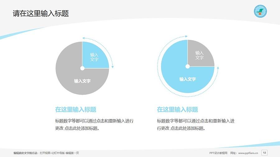 广西生态工程职业技术学院PPT模板下载_幻灯片预览图12
