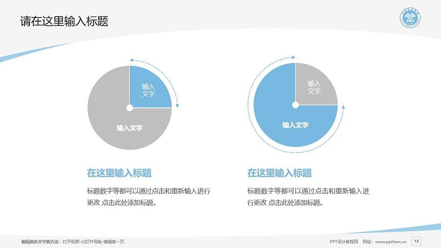 玉林师范学院PPT模板下载_幻灯片预览图12