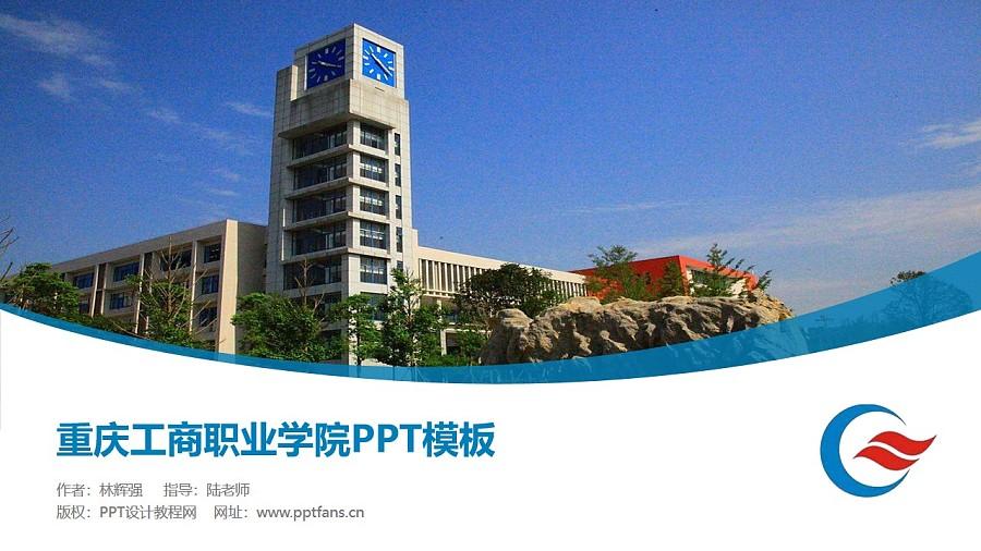 重庆工商职业学院PPT模板_幻灯片预览图1
