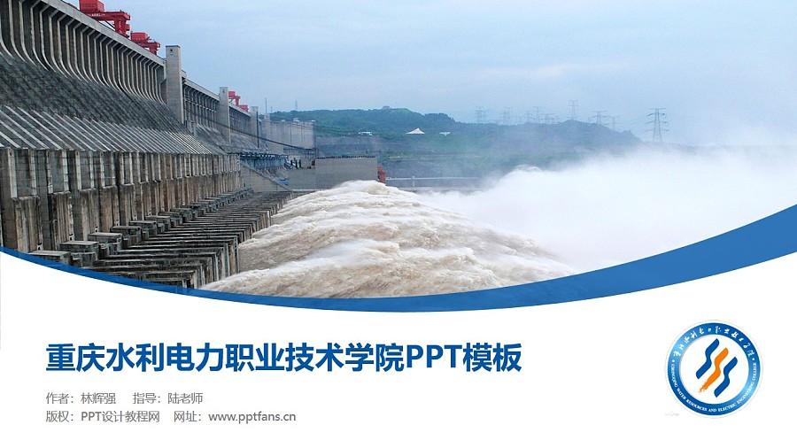 重庆水利电力职业技术学院PPT模板_幻灯片预览图1