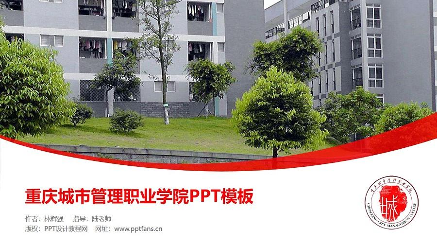 重慶城市管理職業學院PPT模板_幻燈片預覽圖1