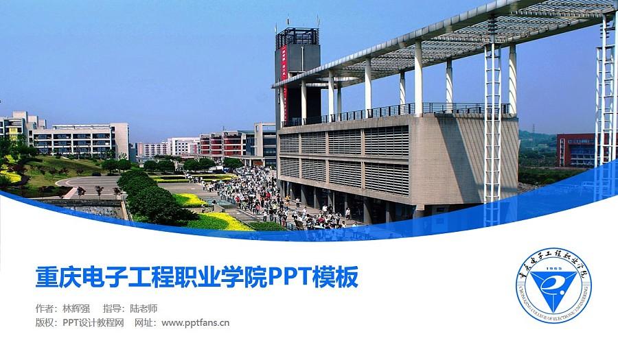 重慶電子工程職業學院PPT模板_幻燈片預覽圖1
