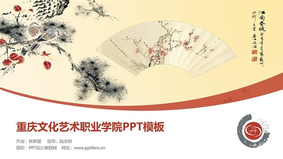 重庆文化艺术职业学院PPT模板_幻灯片预览图1