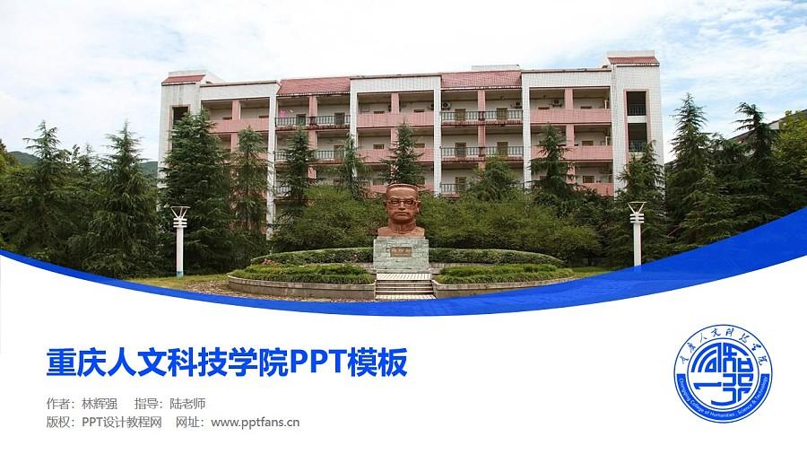 重庆人文科技学院PPT模板_幻灯片预览图1