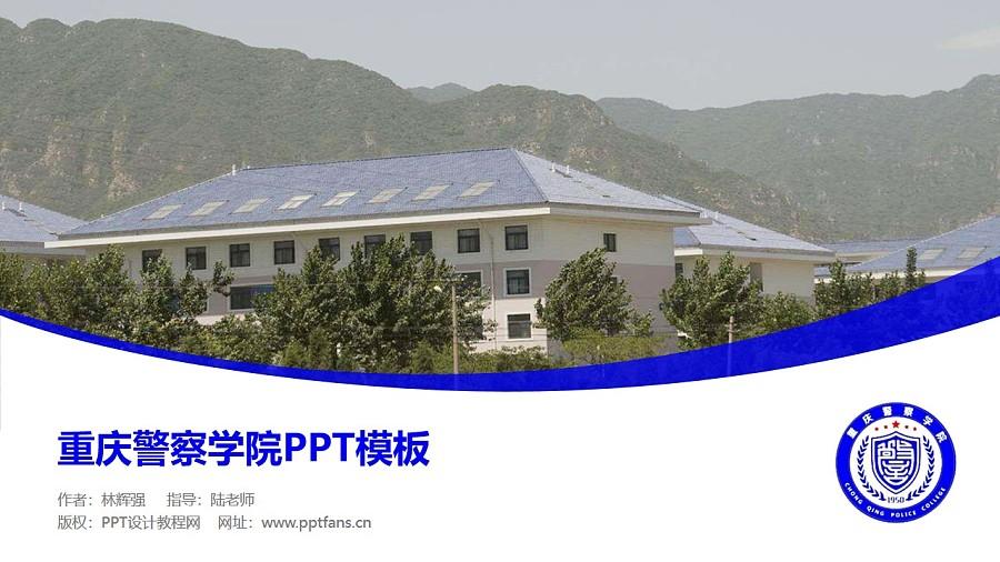 重庆警察学院PPT模板_幻灯片预览图1
