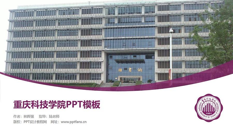 重庆科技学院PPT模板_幻灯片预览图1