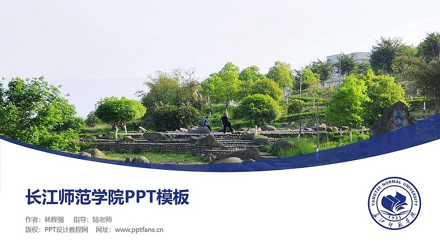 长江师范学院PPT模板_幻灯片预览图1