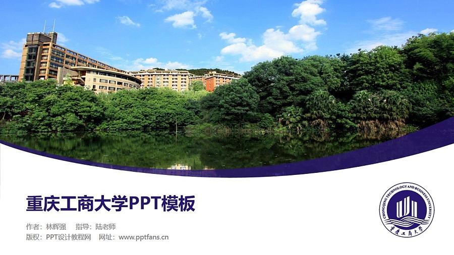 重庆工商大学PPT模板_幻灯片预览图1