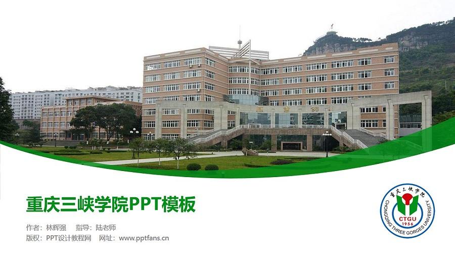 重庆三峡学院PPT模板_幻灯片预览图1