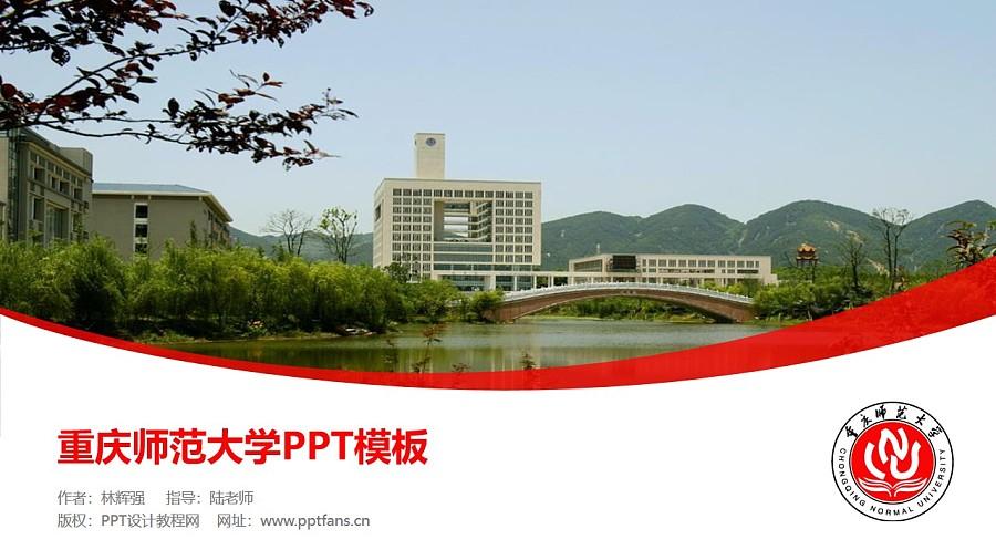 重庆师范大学PPT模板_幻灯片预览图1