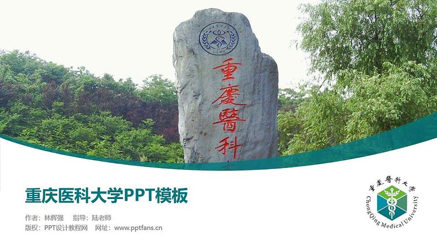 重庆医科大学PPT模板_幻灯片预览图1