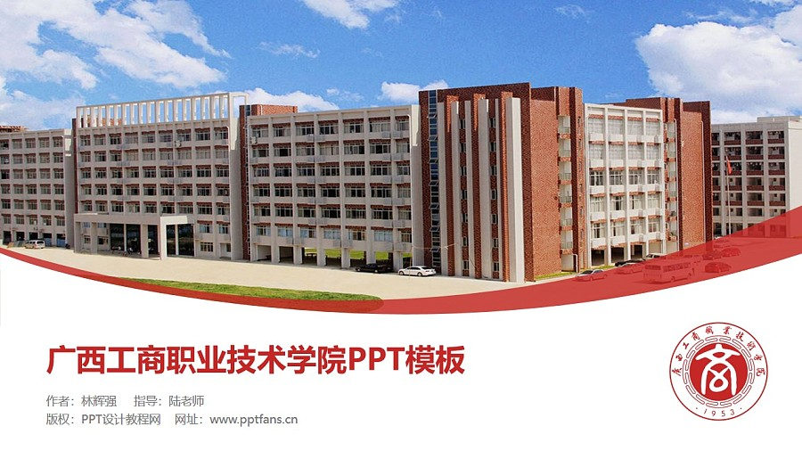 广西工商职业技术学院PPT模板下载_幻灯片预览图1