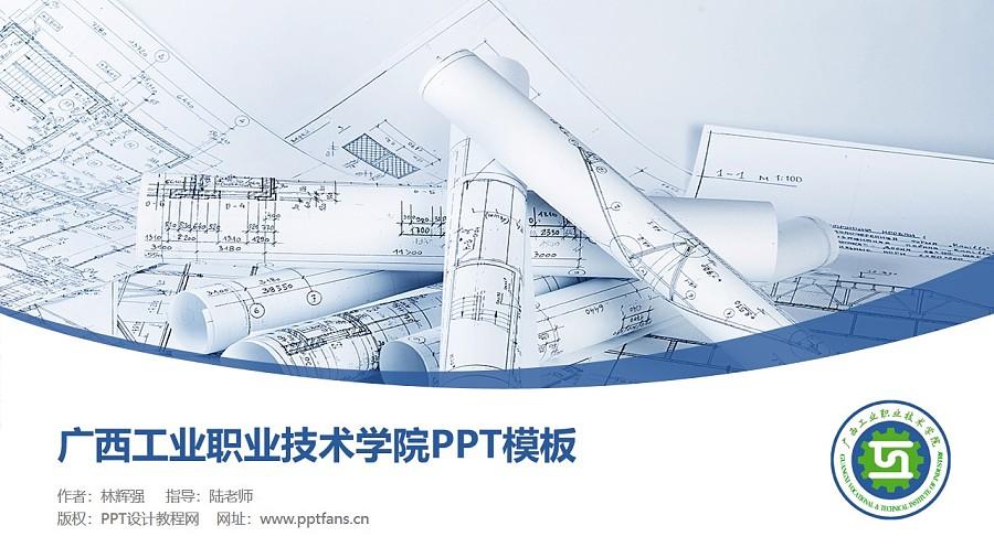 广西工业职业技术学院PPT模板下载_幻灯片预览图1