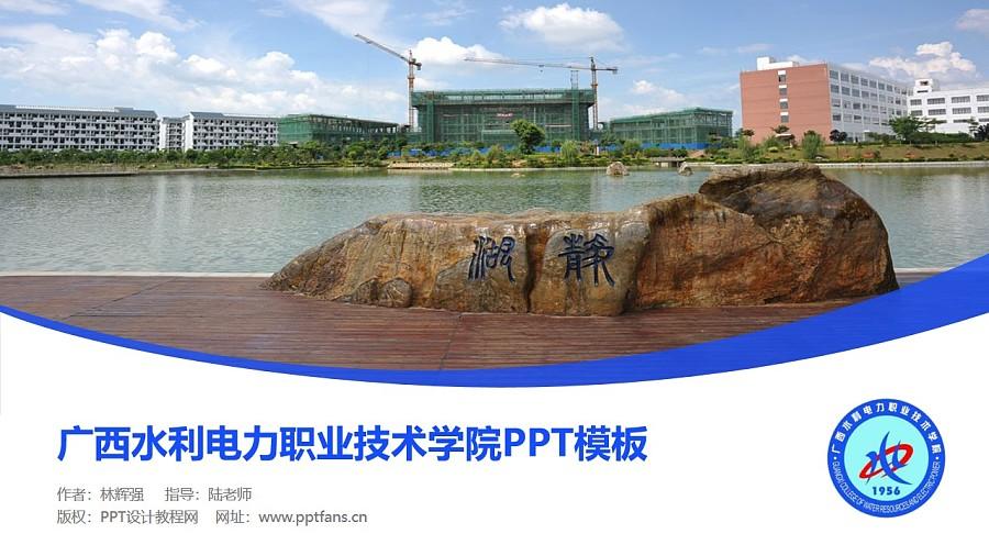 广西水利电力职业技术学院PPT模板下载_幻灯片预览图1