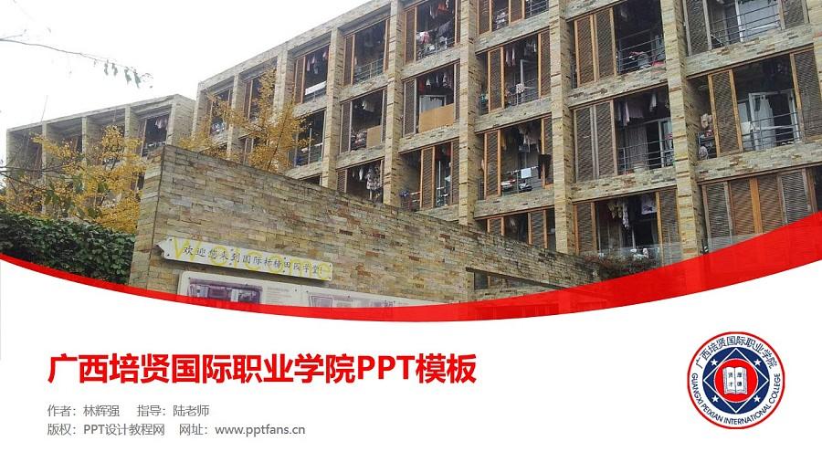 广西培贤国际职业学院PPT模板下载_幻灯片预览图1