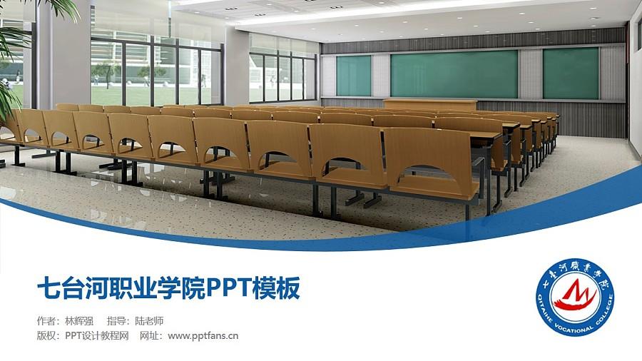 七台河职业学院PPT模板下载_幻灯片预览图1