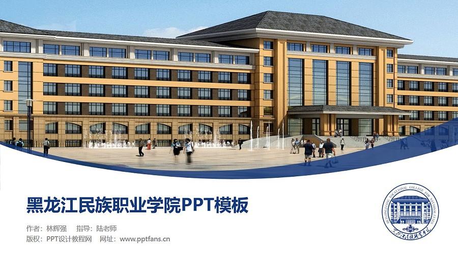 黑龙江民族职业学院PPT模板下载_幻灯片预览图1